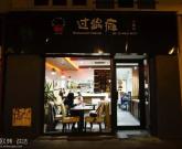 跟着寻味菌一起吃霸王餐~过锅瘾!