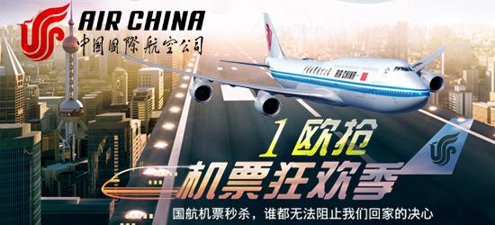 【独家】国航机票50欧秒杀,往返直飞北京上海成都!