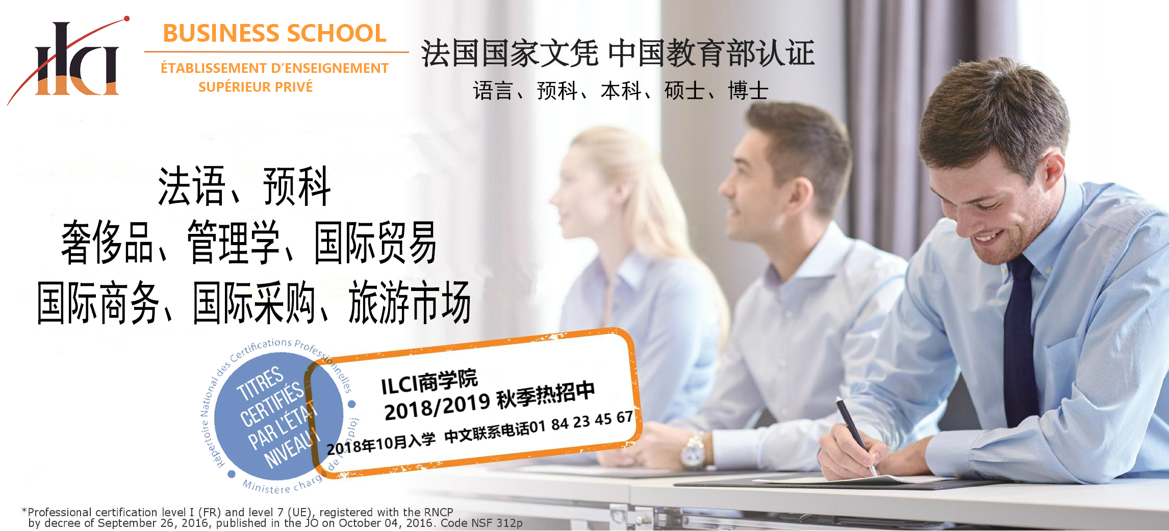 ILCI国际商语学院 澳门葡京网上娱乐欢迎您国家文凭 中国教育部认证