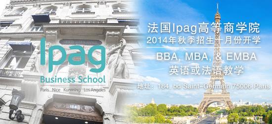 巴黎IPAG高商,2014年9-10月入学