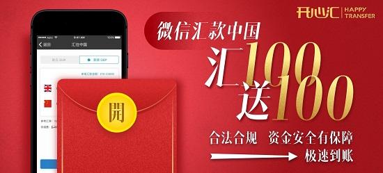 用微信汇款中国,汇100送100,最快1分钟到账!