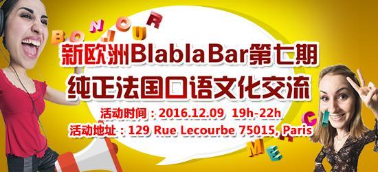 【法语角】BLABLA BAR,你的法语该充电了