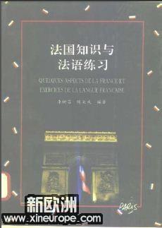 法国知识与法语练习.JPG