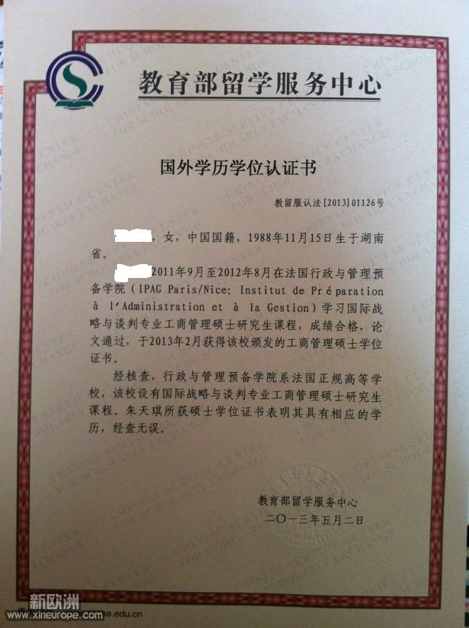 国际策略认证.jpg