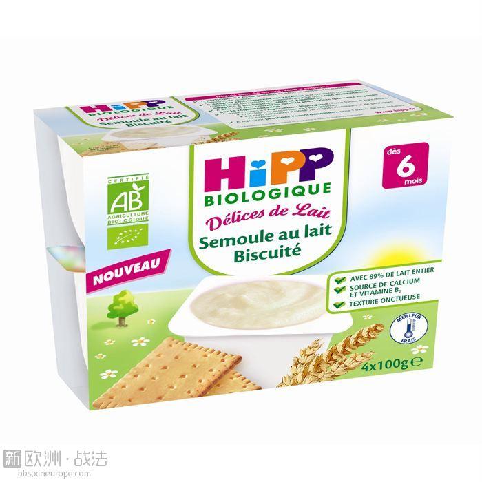 hipp-bio-coupelles-semoule-lait-biscuite-4x100g-6m.jpg