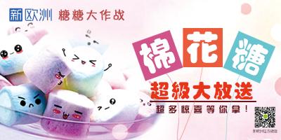 【新欧洲美食节】棉花糖超级大放送,超多惊喜等你来拿!