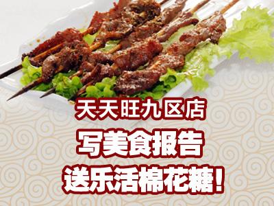 去天天旺川菜馆,写美食报告,送乐活棉花糖!