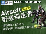 Airsoft 野战训练营第三季来啦!快来报名吧!