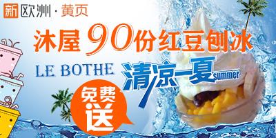 沐屋90份红豆刨冰免费送