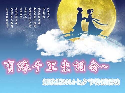 【新欧洲七夕节特别活动】有缘千里来相会~