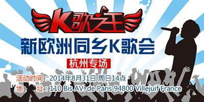 K歌之王--新欧洲同乡K歌会(杭州专场)