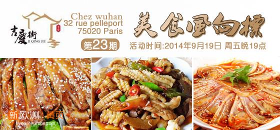 美食风向标第23站 吉庆街