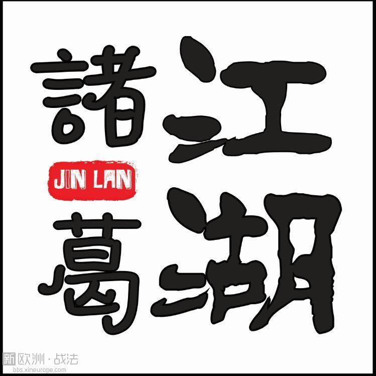 诸葛江湖方形LOGO.JPG