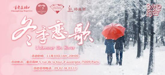 ❉❉冬季恋歌❉❉11月30日第26期八分钟约会