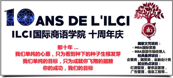 ILCI国际商学院