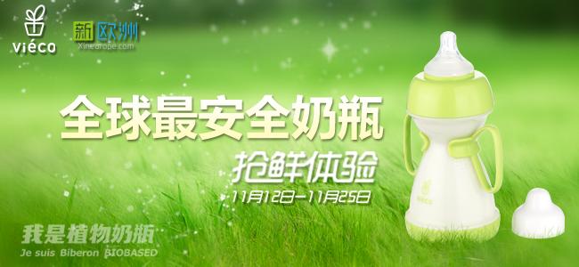 "Viéco携手新欧洲 全球最安全奶瓶 抢""鲜""体验!"