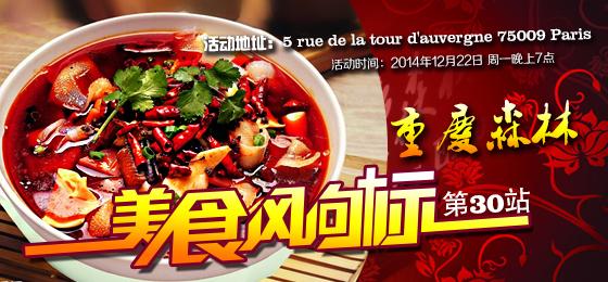 美食风向标第30站 重庆森林
