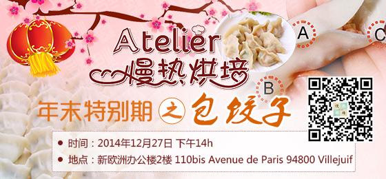 【慢热烘焙Atelier】年末特别期之 包饺子