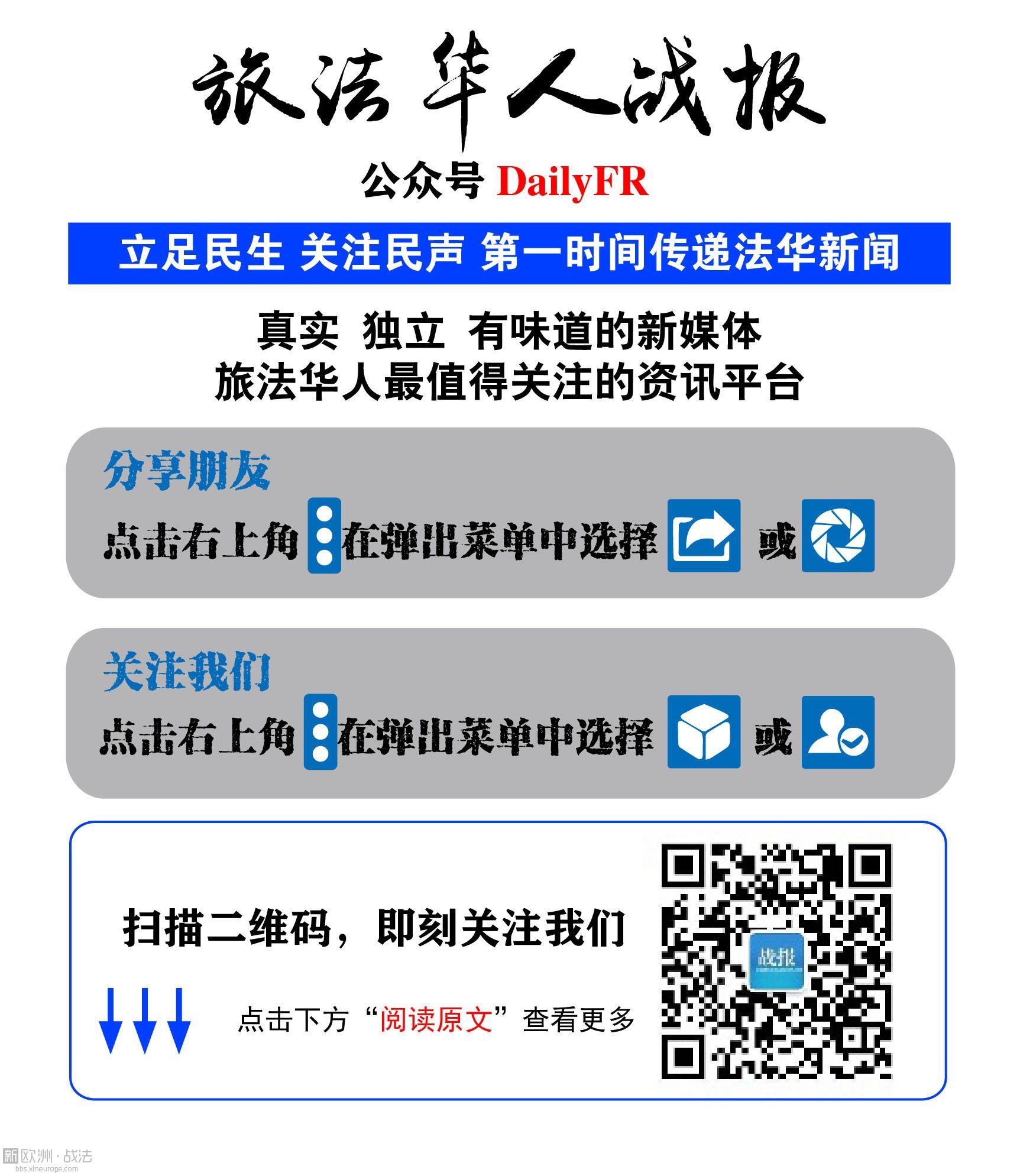 旅法华人战报 2.jpg