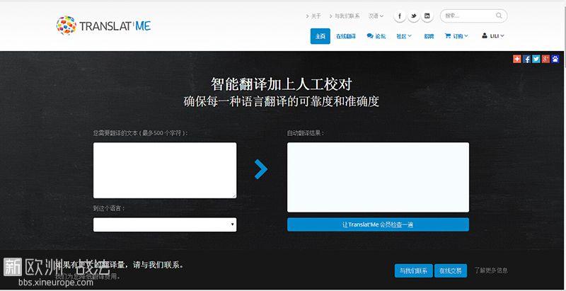 在线翻译界面