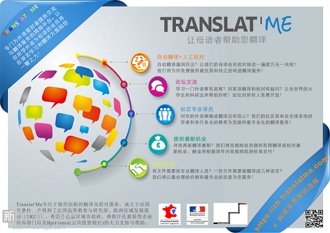 关于Translat'Me