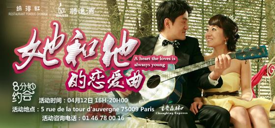 [恋爱KTV]第31期八分钟约会❤她和他的恋爱曲❤开始报名啦