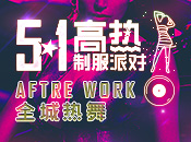Aftre work全城热舞5.1高热制服派对