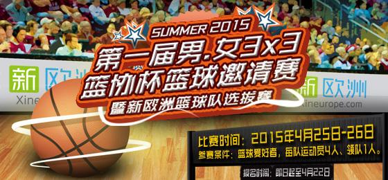 3x3篮协杯篮球邀请赛