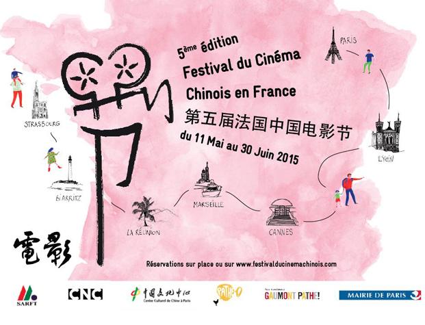 新鲜直达手心 ——晒美食送第五届法国中国电影节通票