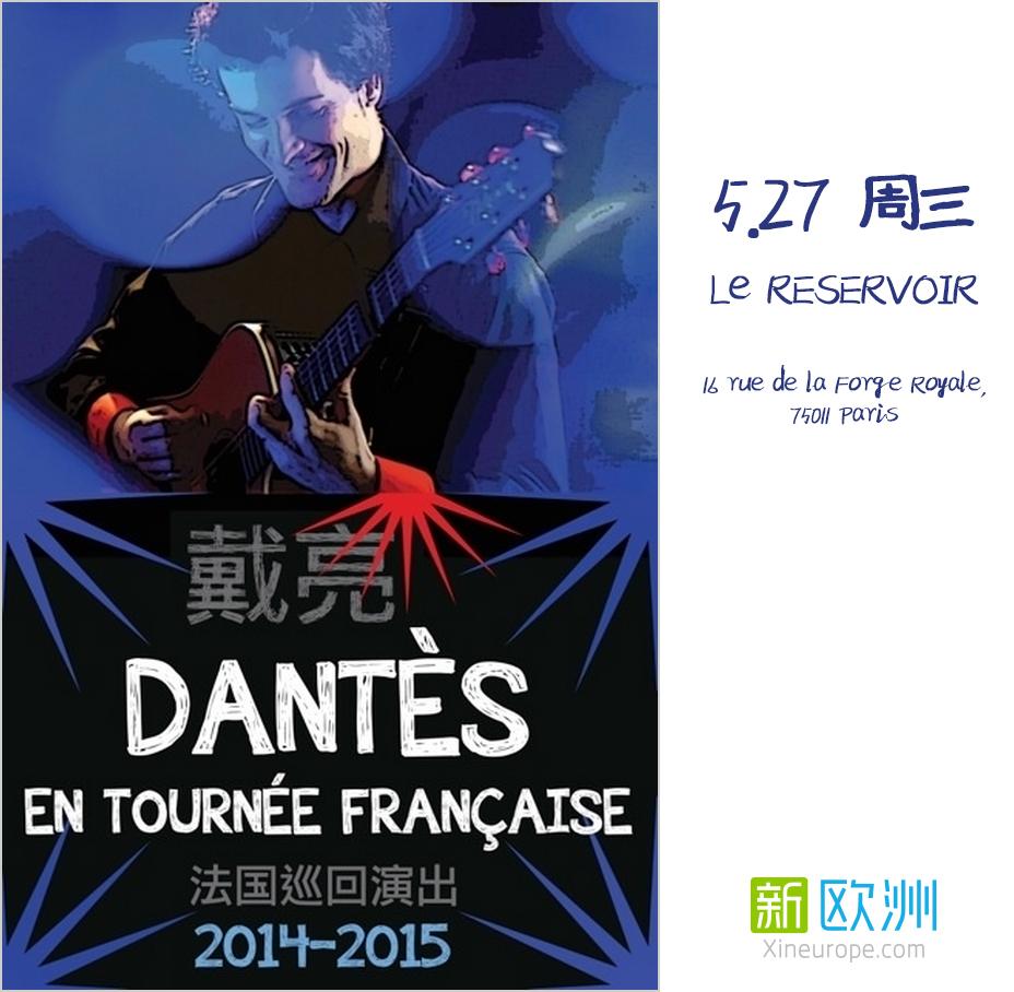法国歌手戴亮DANTÈS——5.27巴黎演唱会