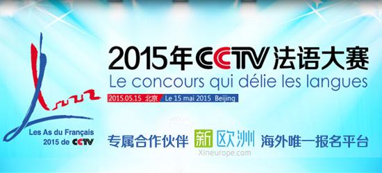 2015年 CCTV法语大赛开始报名了!