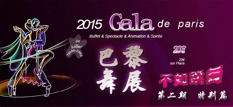 不如跳舞第二期 特别篇 Gala de paris 巴黎舞展