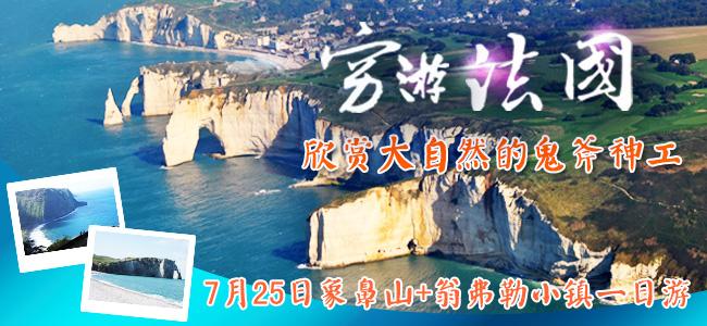 【穷游法国一日第36弹】疯狂7月!仅售15欧 象鼻山+Honfleur