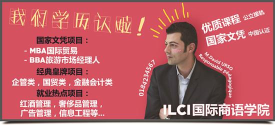 ILCI 国际商语学院
