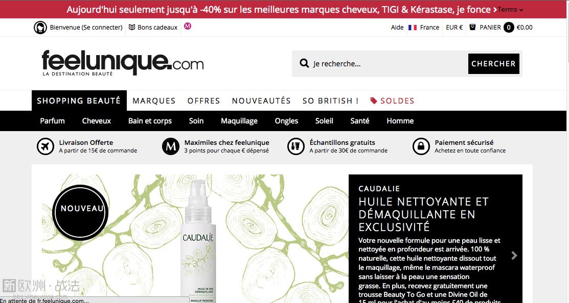feelunique 网站页面