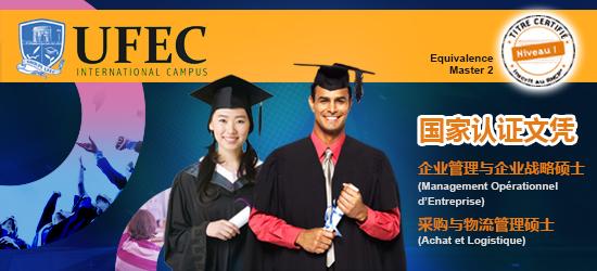 UFEC 商贸学院