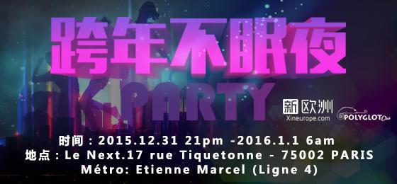 环球跨年不眠夜Party