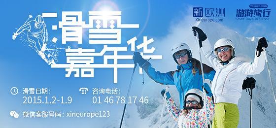 滑雪嘉年华-560-260-v1.jpg