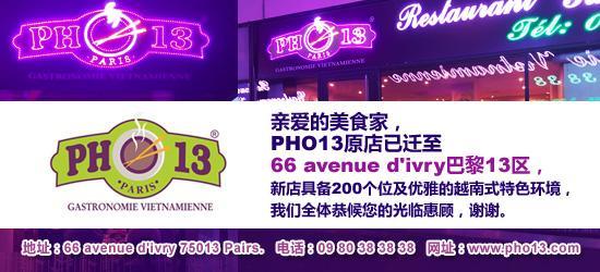 巴黎十三区 - 越南美食 PHO13