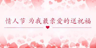 2月14情人节 爱就大声说出来 致我最亲爱的
