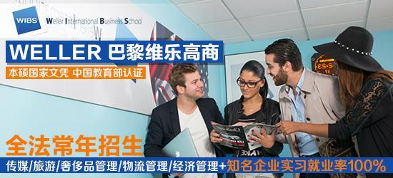 维尔高商 国家文凭 中国教育部认证