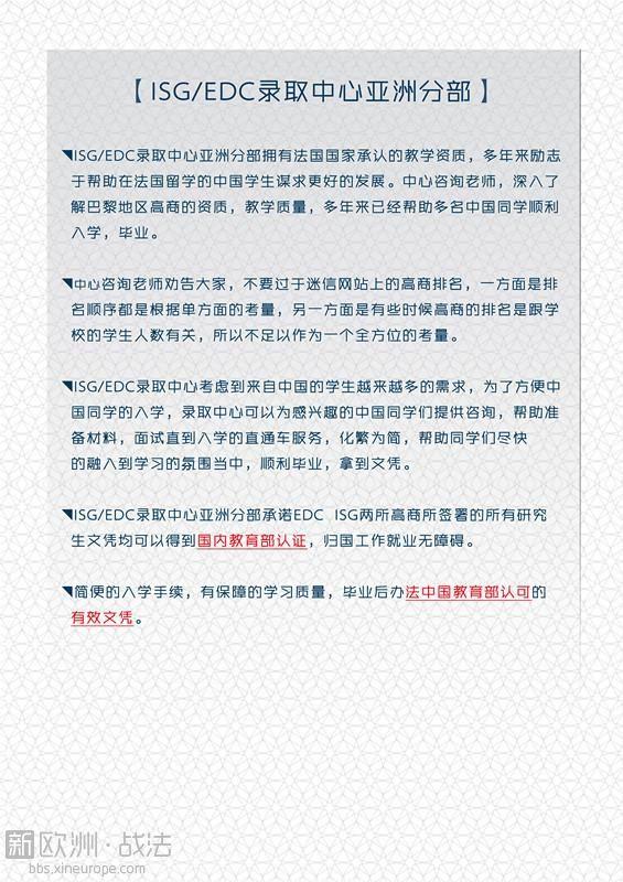 战法高商招生贴 6_副本.jpg