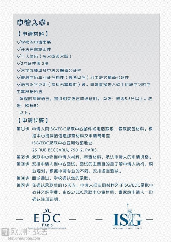战法高商招生贴 4_副本.jpg