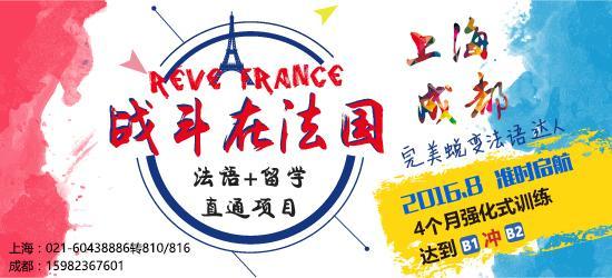 战斗在法国 - 法语+留学直通项目