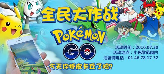 全民大作战 pokemon go
