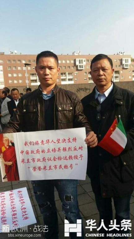 米兰华人抗议市政府颁布荣誉市民称号给达赖喇嘛