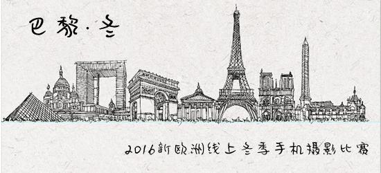 巴黎冬.jpg