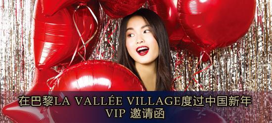 巴黎打折村 La Vallée Village VIP 邀请函