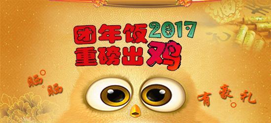 """2017年夜饭重磅出""""鸡""""--晒晒有好礼"""
