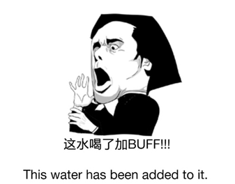 这水喝了.png